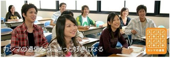 鹿島学園高等学校